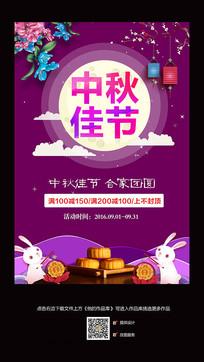 紫色大气中秋节促销海报