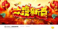 2019欢度新春春节展板
