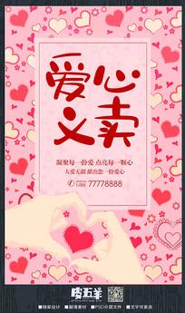 爱心义卖宣传海报