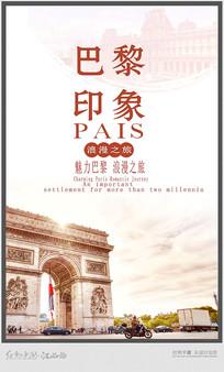 巴黎旅游海报