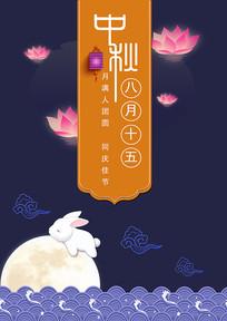 八月十五中秋节海报