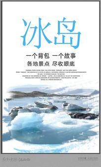 冰岛旅游海报设计
