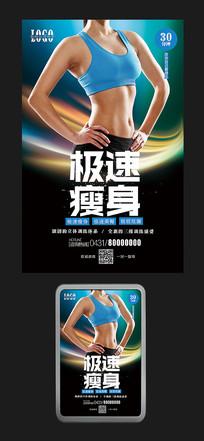 炫彩极速瘦身健身海报