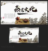 茶道文化中国风古典茶艺展板