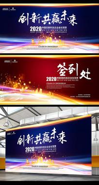 创新地产活动科技会议背景板