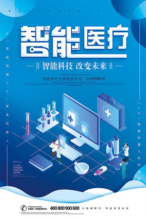 创意大气智能医疗海报