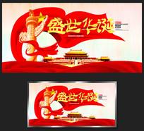 创意国庆节宣传海报