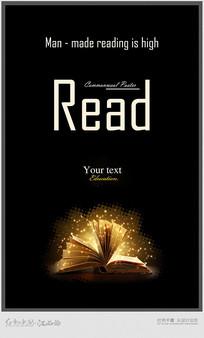 创意阅读宣传海报