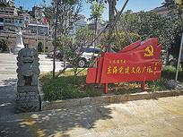 党建文化广场标识牌 JPG