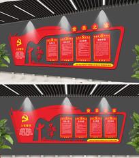 党员之家党建室党建文化墙