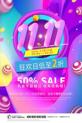 大气炫彩双11购物节海报