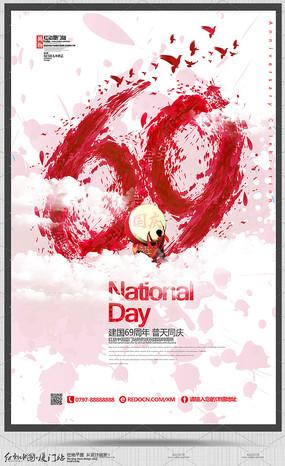 大气创意国庆69周年宣传海报