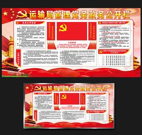 大气党务公开栏宣传展板