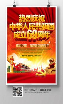 大气国庆69周年国庆节海报