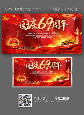大气国庆69周年主题海报
