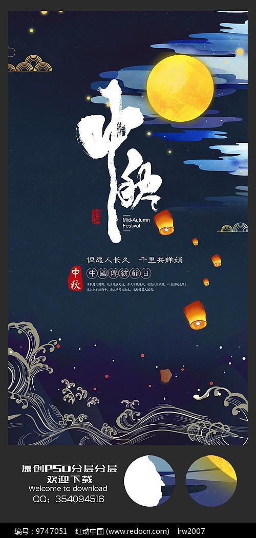 大气简约中国风创意中秋节海报图片