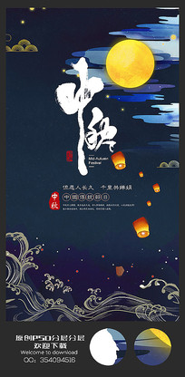 大气简约中国风创意中秋节海报