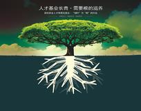 大树树根大学创意海报