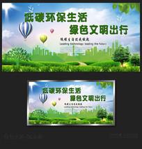 低碳环保生活宣传海报