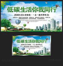 低碳生活你我同行宣传海报