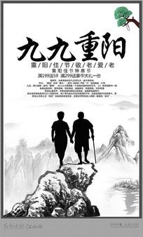 古风重阳节海报