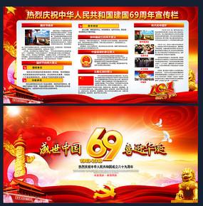 国庆69周年宣传栏素材下载
