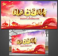 国庆节69周年海报