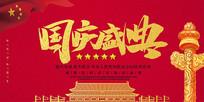 国庆盛典节日海报
