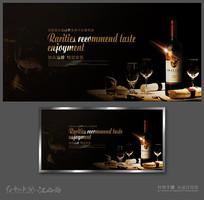 黑色大气高档红酒海报设计