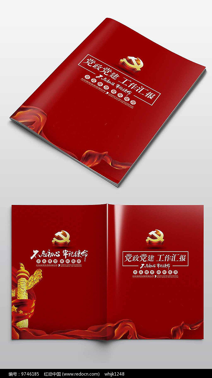 红色党政党建工作汇报封面图片