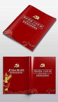 红色党政党建工作汇报封面