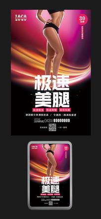 红色大气极速美腿健身海报
