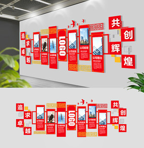 红色大型中式企业文化墙