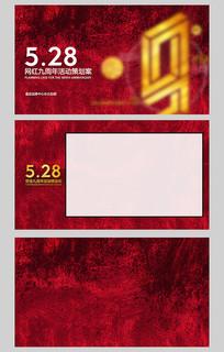 红色高端磨砂背景设计