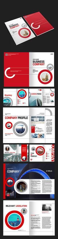 红色圆形分割商务画册