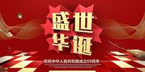 华诞69周年国庆展板