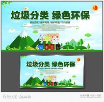 环保垃圾分类海报