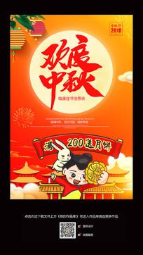 欢度中秋中秋节促销海报