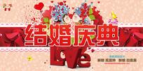 婚庆婚礼广告海报
