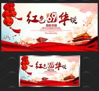 建国69周年国庆节舞台背景