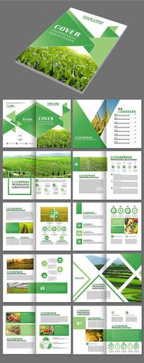简洁企业宣传画册设计