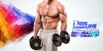 健身美男运动海报