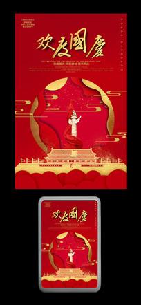 简约欢度国庆节海报