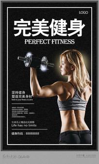 简约健身宣传海报设计