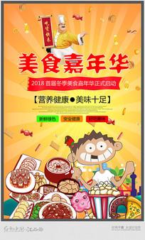 简约美食嘉年华宣传海报