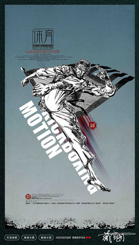 简约跆拳道海报设计