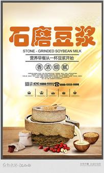 简约石磨豆浆宣传海报