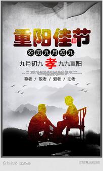 简约重阳佳节宣传海报