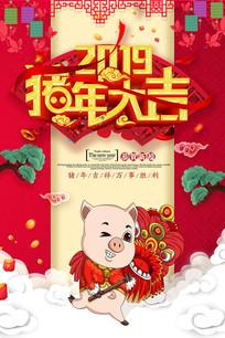 简约猪年大吉春节海报