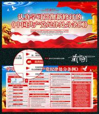 解读中国共产党纪律处分条例